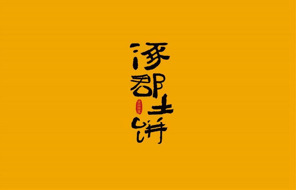 涿郡土饼logo设计.jpg