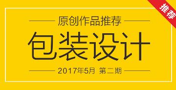 2017年5月第二期:包装设计《原创推荐》
