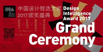 第二届DIA中国设计智造大奖今晚揭晓,是谁捧走100万大奖?