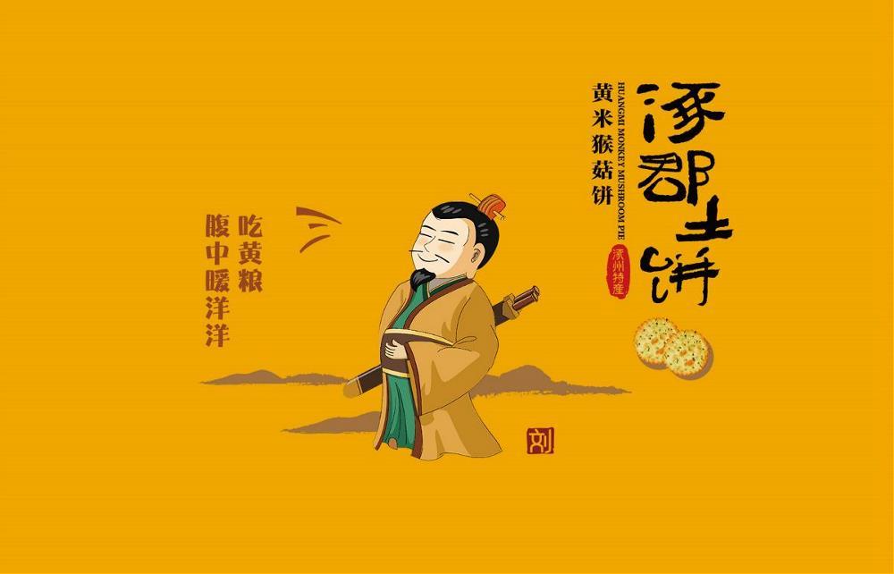 涿郡土饼品牌设计.jpg