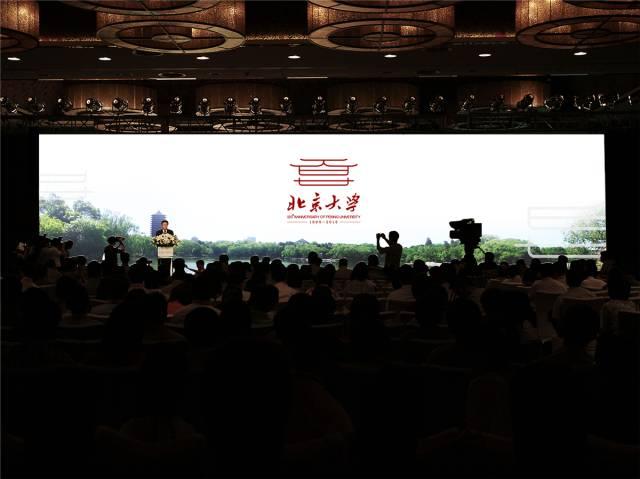 北京大学120周年校庆标志.jpeg
