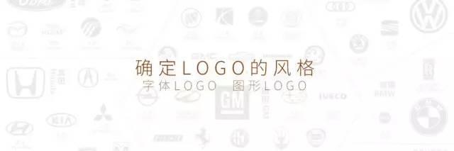 确定LOGO的风格.jpg