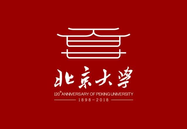 设计灵感来源于能体现中国传统文化深厚底蕴的百廿汉字为基本元素,契合北大这座文化殿堂。 北大建筑群体的印象也是标志外形最重要的演变源泉之一。标志融入建筑,使其也更好的承载了120年来北大的历史,见证了这段历史中北大的故事。