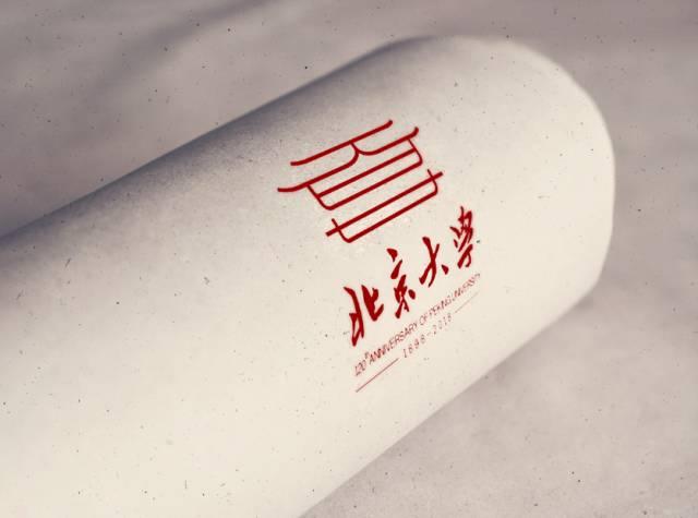 北京大学120周年校庆标志正式公布