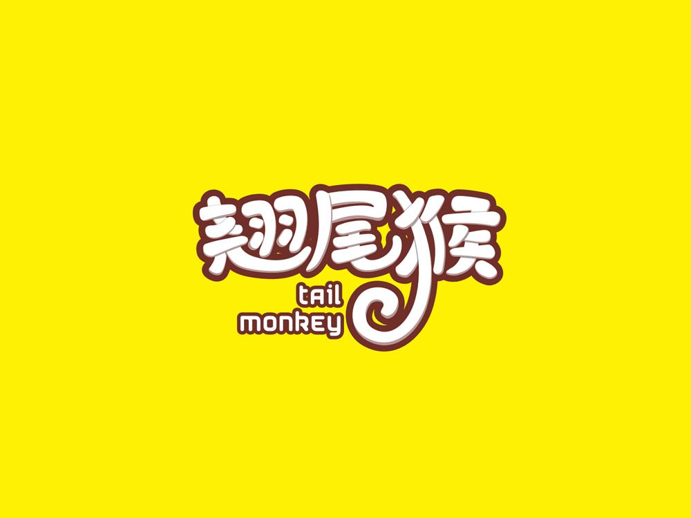 翘尾猴包装1.jpg