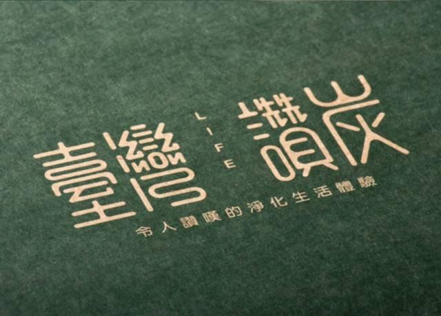 台湾讃炭包装设计.jpg