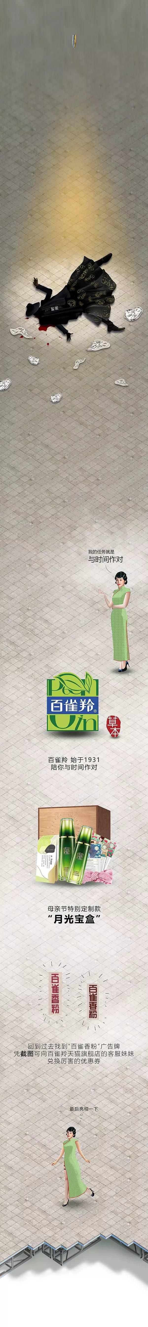 百雀羚广告14.jpg