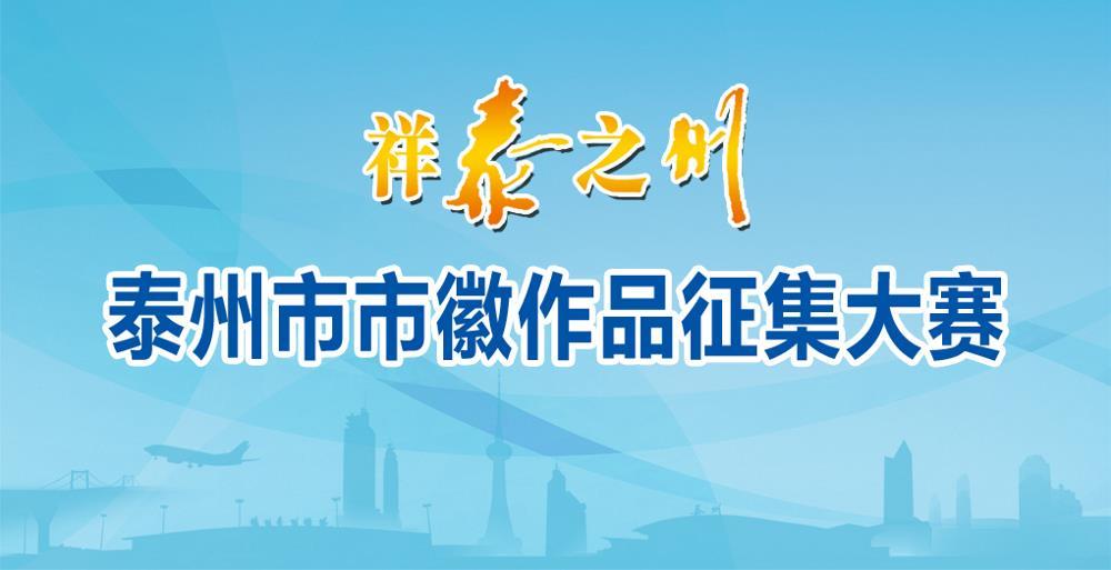 """""""祥泰之州""""泰州市市徽作品全国征集大赛启事.jpg"""