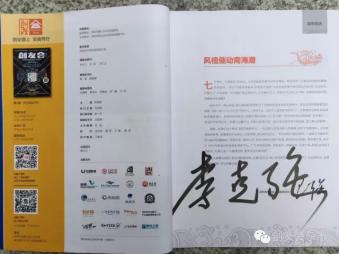 """李克强总理在第二届全国""""双创""""活动周主会场的现场为《创友会》杂志签名1.png"""