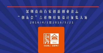 """深圳南山首家创新创业杂志——""""创友会""""吉祥物形象设计征集大赛"""