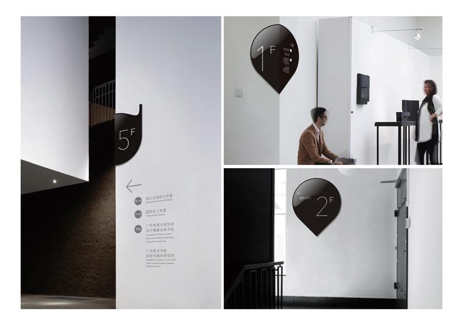 广州美术学院视觉艺术设计学院案例设计4.jpg