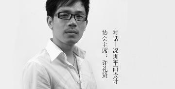 对话深圳平面设计主席许礼贤