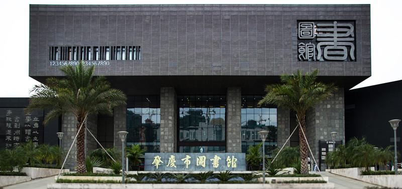 09-肇庆市图书馆.jpg