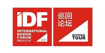 【IDF】5月23日,福清设计界将有一场大事发生!