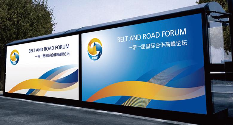 """""""一带一路""""国际合作高峰论坛官方海报设计.jpg"""