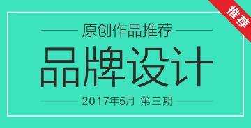 2017年5月第三期:品牌设计《原创推荐》