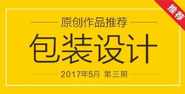 2017年5月第三期:包装设计《原创推荐》