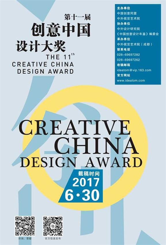 """""""创意中国""""设计大奖.jpg"""