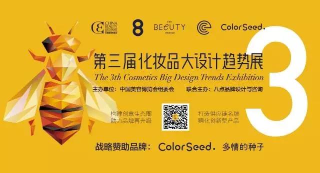 第三届化妆品大设计趋势展2.jpg