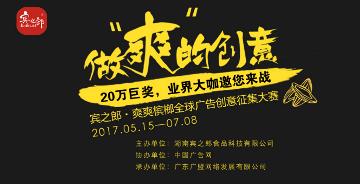 """业界大咖约""""战"""":做""""爽""""的创意,赢20万巨奖!"""
