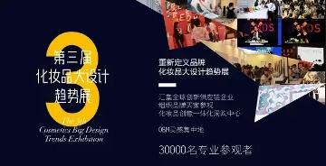 2017第三届化妆品大设计趋势展-观展指南