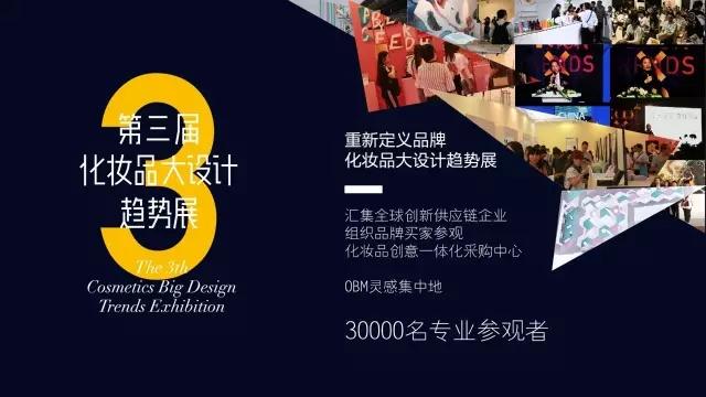 第三届化妆品大设计趋势展4.jpg