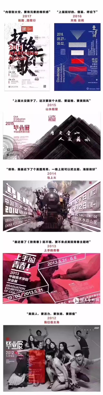 美院的毕业展海报 (1).jpg
