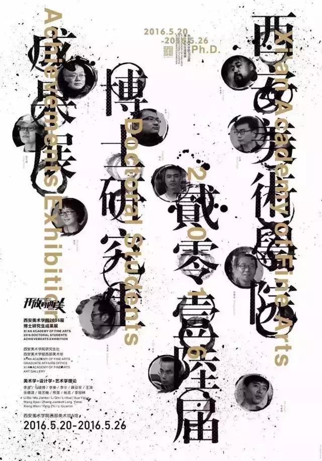 美院的毕业展海报a.png