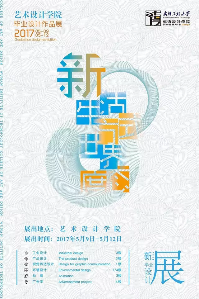 美院的毕业展海报.png