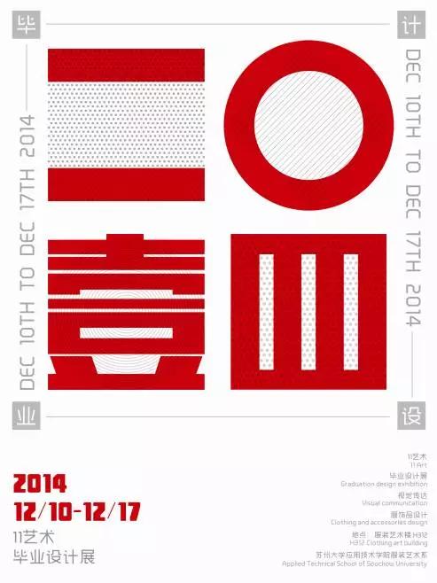 美院的毕业展海报 (4).png