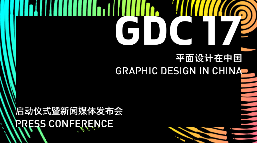 GDC Voice为本届GDC新增的学术交流单元.jpg