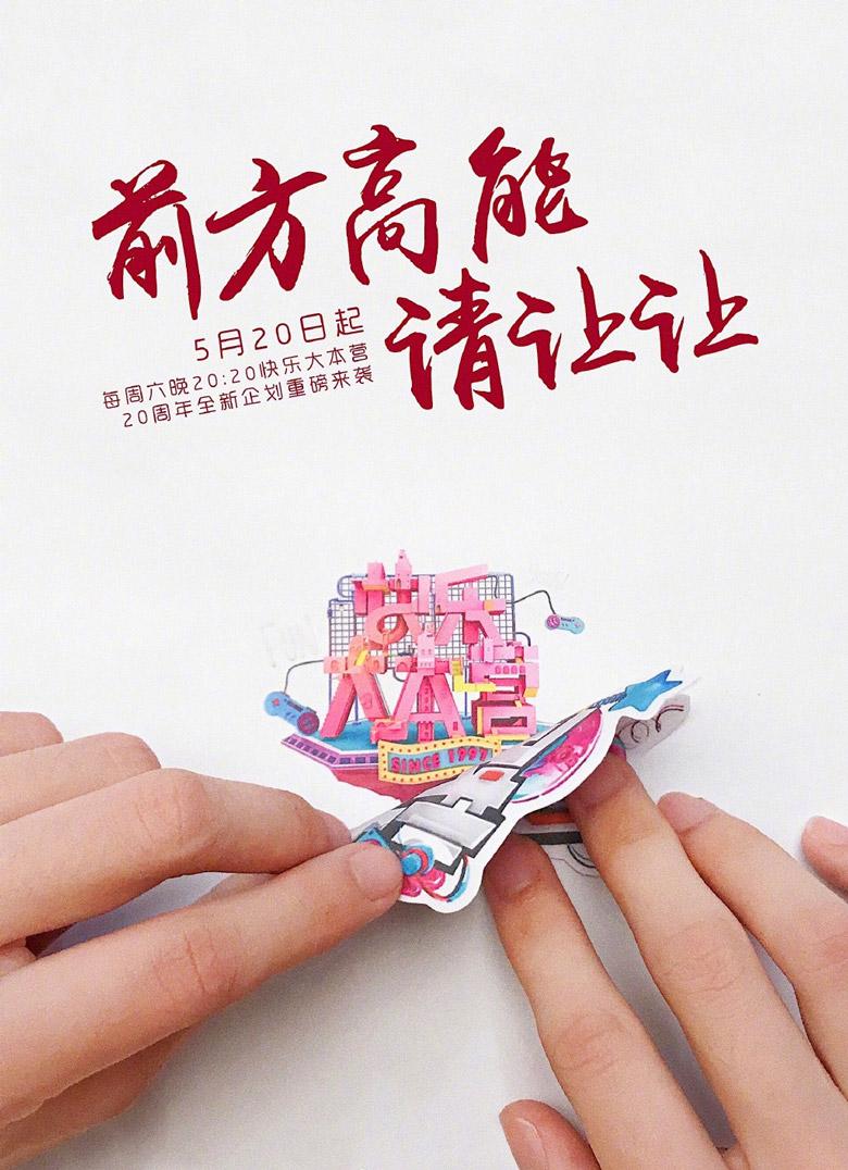 快乐大本营新logo海报.jpg