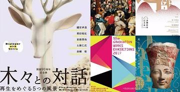 """毕业展海报""""大厮杀"""",日本的各个大学也前来""""讨教""""了"""