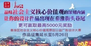 秦淮区社会主义核心价值观原创公益平面广告设计大赛