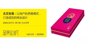 古艾生香--以用户的思维模式,打造成功的商业设计
