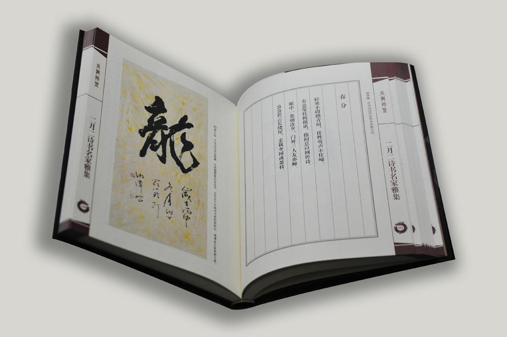 二月二诗书名家雅集 (5).jpg