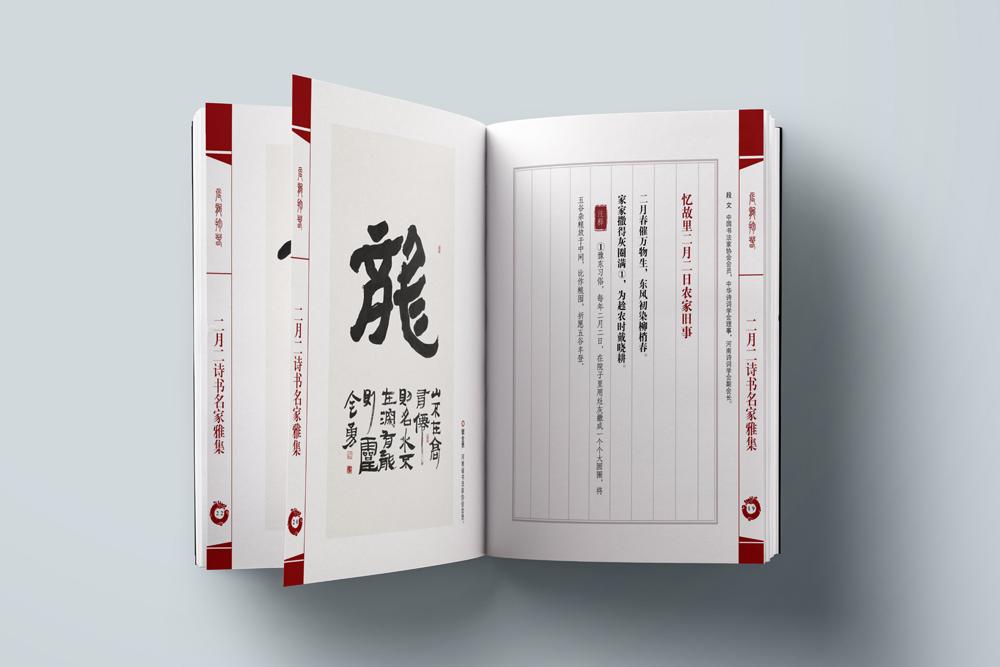 二月二诗书名家雅集 (4).jpg