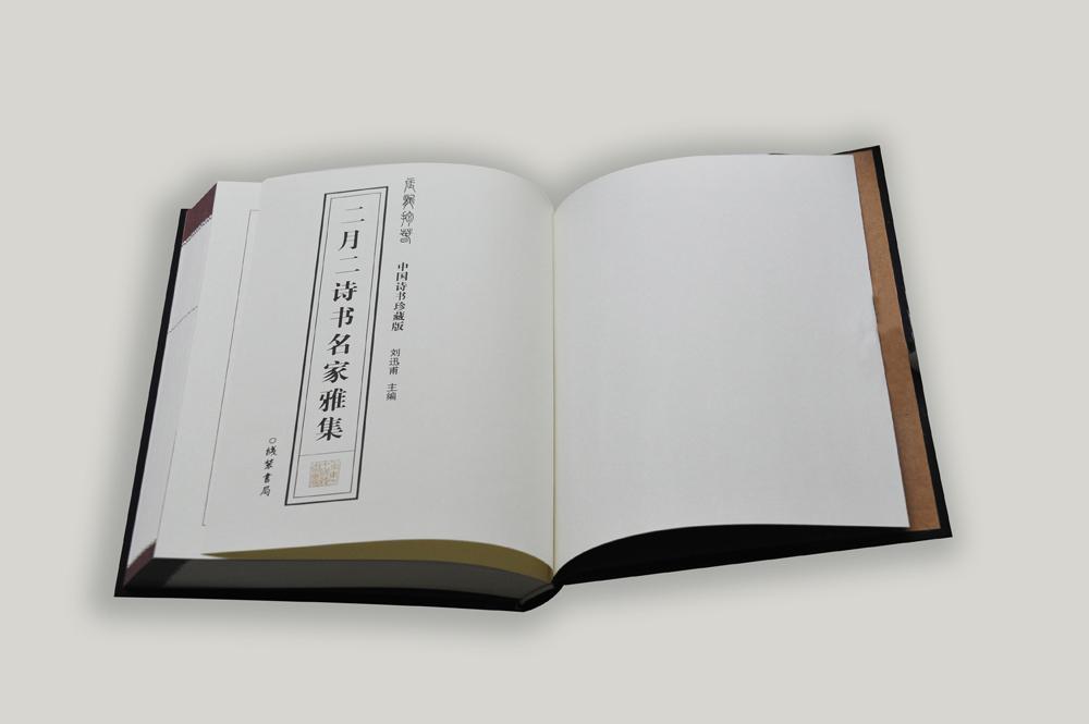 二月二诗书名家雅集 (2).jpg