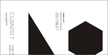 2017(CGDA)国际标志设计奖