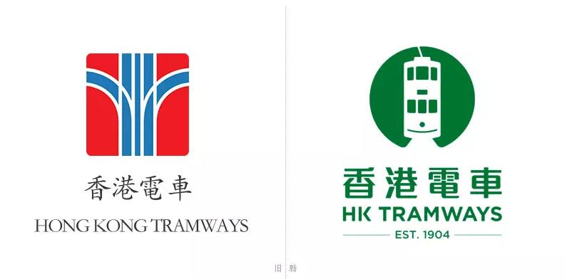 香港电车新旧logo.png