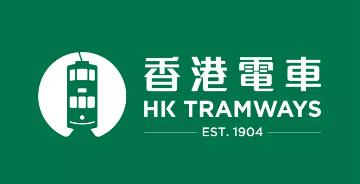 """""""香港电车""""发布新形象,用微笑展现香港精神"""