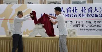 《行当》设计师职业成长沙龙•暨李佛君新书发布会郑州站