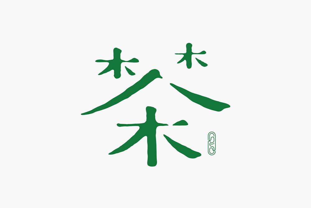 宝斌-65里林间茶-01.png