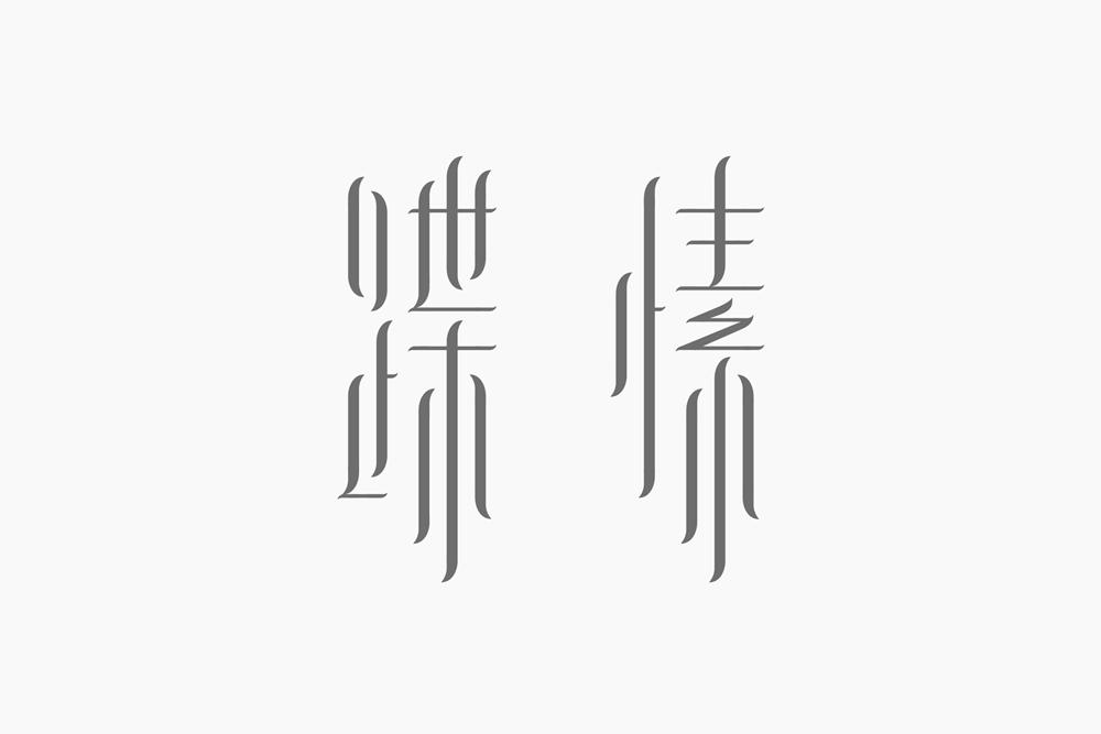 宝斌-蹀愫.png