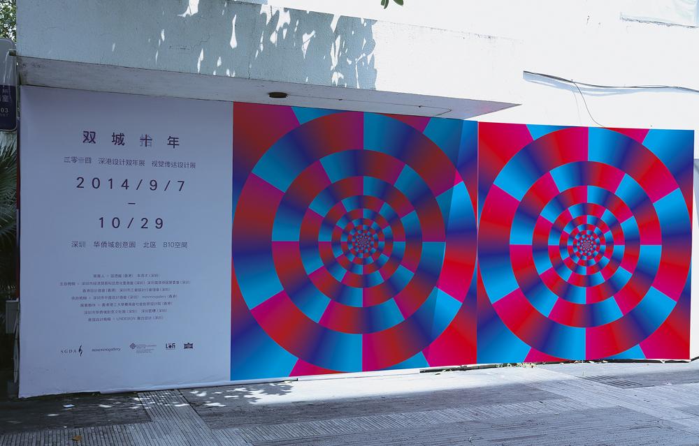 深港设计双年展视觉传达设计展 (1).jpg