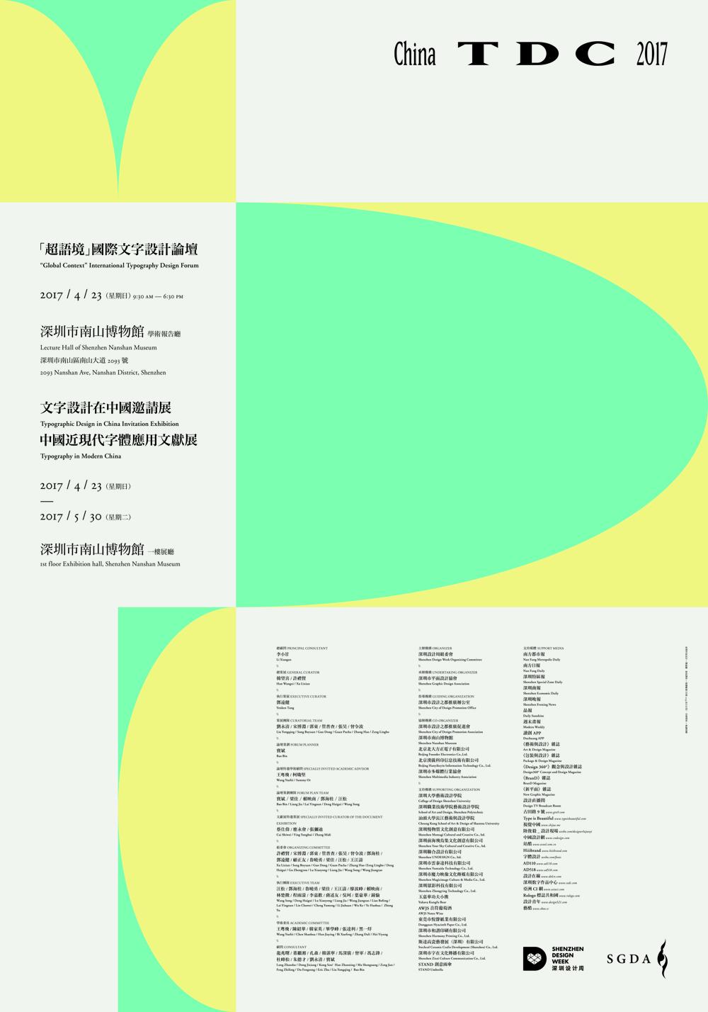 China TDC 2017 003.jpg