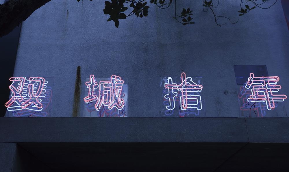 深港设计双年展视觉传达设计展 (2).jpg