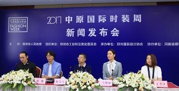 2017中原国际时装周新闻发布会在郑举行