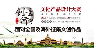 """2017第二届""""创意济宁""""文化产品创意大赛"""