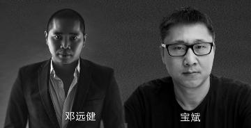 """邓远健、宝斌:聊聊""""China TDC""""策展背后的故事!"""